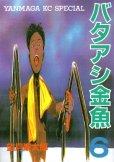 望月峯太郎の、漫画、バタアシ金魚の最終巻です。