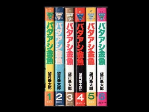 コミックセットの通販は[漫画全巻セット専門店]で!1: バタアシ金魚 望月峯太郎