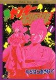 新ヤンキー烈風隊、コミック1巻です。漫画の作者は、もとはしまさひでです。