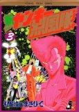 新ヤンキー烈風隊、コミック本3巻です。漫画家は、もとはしまさひでです。