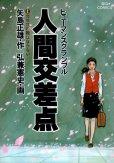 人間交差点(ヒューマンスクランブル)、コミック1巻です。漫画の作者は、弘兼憲史です。