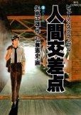人間交差点(ヒューマンスクランブル)、単行本2巻です。マンガの作者は、弘兼憲史です。