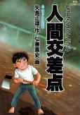 人間交差点(ヒューマンスクランブル)、コミック本3巻です。漫画家は、弘兼憲史です。