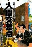 弘兼憲史の、漫画、人間交差点(ヒューマンスクランブル)の表紙画像です。