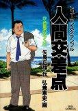 弘兼憲史の、漫画、人間交差点(ヒューマンスクランブル)の最終巻です。
