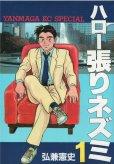 ハロー張りネズミ、コミック1巻です。漫画の作者は、弘兼憲史です。