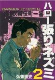 ハロー張りネズミ、単行本2巻です。マンガの作者は、弘兼憲史です。