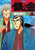 銀と金、コミック本3巻です。漫画家は、福本伸行です。