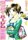 ウッハ!ハーレム学生寮、コミック1巻です。漫画の作者は、松浦まどかです。