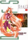 Dears(ディアーズ)、単行本2巻です。マンガの作者は、PEACH-PITです。