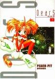 Dears(ディアーズ)、コミック本3巻です。漫画家は、PEACH-PITです。