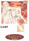 ちょびっツ、単行本2巻です。マンガの作者は、CLAMPです。
