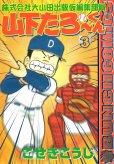 株式会社大山田出版仮編集部員山下たろーくん、コミック本3巻です。漫画家は、こせきこうじです。