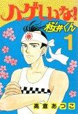 ハゲしいな!桜井くん、コミック1巻です。漫画の作者は、高倉あつこです。
