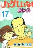 高倉あつこの、漫画、ハゲしいな!桜井くんの最終巻です。
