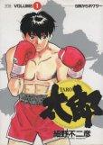 太郎、コミック1巻です。漫画の作者は、細野不二彦です。