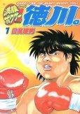 満腹ボクサー徳川。、コミック1巻です。漫画の作者は、日高建男です。