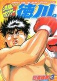 満腹ボクサー徳川。、コミック本3巻です。漫画家は、日高建男です。