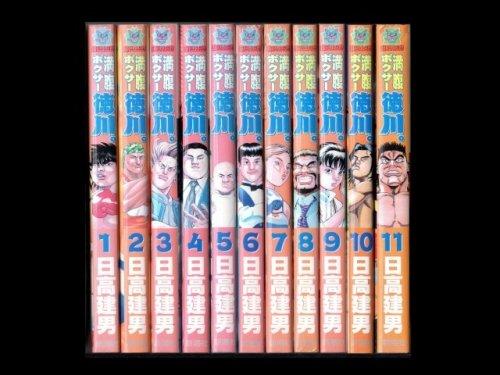 コミックセットの通販は[漫画全巻セット専門店]で!1: 満腹ボクサー徳川。 日高建男