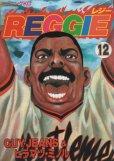 ヒラマツミノルの、漫画、REGGIE(レジー)の最終巻です。