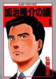 加治隆介の議、コミック1巻です。漫画の作者は、弘兼憲史です。