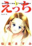 えっち、コミック1巻です。漫画の作者は、仙道ますみです。