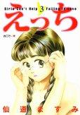 えっち、コミック本3巻です。漫画家は、仙道ますみです。