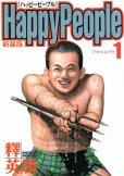 ハッピーピープル、コミック1巻です。漫画の作者は、釋英勝です。