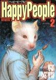 ハッピーピープル、単行本2巻です。マンガの作者は、釋英勝です。