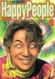 釋英勝の、漫画、ハッピーピープルの表紙画像です。