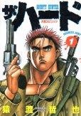 ザ・ハード、コミック1巻です。漫画の作者は、猿渡哲也です。
