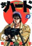 ザ・ハード、コミック本3巻です。漫画家は、猿渡哲也です。