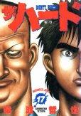 猿渡哲也の、漫画、ザ・ハードの最終巻です。