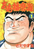 ああ播磨灘、コミック1巻です。漫画の作者は、さだやす圭です。