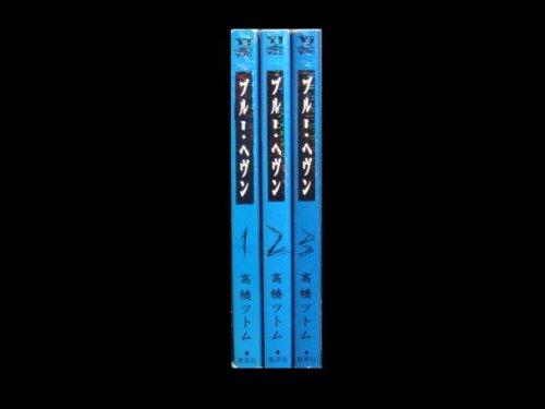 コミックセットの通販は[漫画全巻セット専門店]で!1: ブルーヘヴン 高橋ツトム