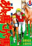 競馬狂走伝ありゃ馬こりゃ馬、コミック1巻です。漫画の作者は、土田世紀です。