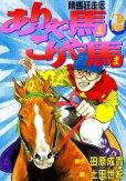競馬狂走伝ありゃ馬こりゃ馬、単行本2巻です。マンガの作者は、土田世紀です。
