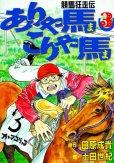 競馬狂走伝ありゃ馬こりゃ馬、コミック本3巻です。漫画家は、土田世紀です。