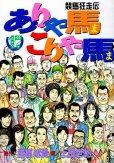 土田世紀の、漫画、競馬狂走伝ありゃ馬こりゃ馬の最終巻です。