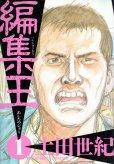 編集王、コミック1巻です。漫画の作者は、土田世紀です。