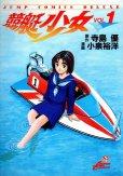 競艇少女、コミック1巻です。漫画の作者は、小泉裕洋です。