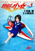 競艇少女 小泉裕洋