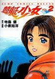 競艇少女、単行本2巻です。マンガの作者は、小泉裕洋です。