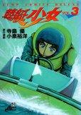 競艇少女、コミック本3巻です。漫画家は、小泉裕洋です。
