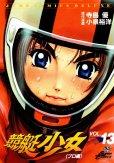 小泉裕洋の、漫画、競艇少女の表紙画像です。
