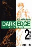 ダークエッジ、単行本2巻です。マンガの作者は、相川有です。