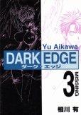 ダークエッジ、コミック本3巻です。漫画家は、相川有です。