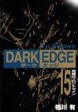 相川有の、漫画、ダークエッジの最終巻です。