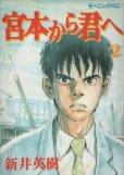宮本から君へ、単行本2巻です。マンガの作者は、新井英樹です。