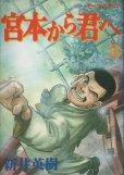 宮本から君へ、コミック本3巻です。漫画家は、新井英樹です。